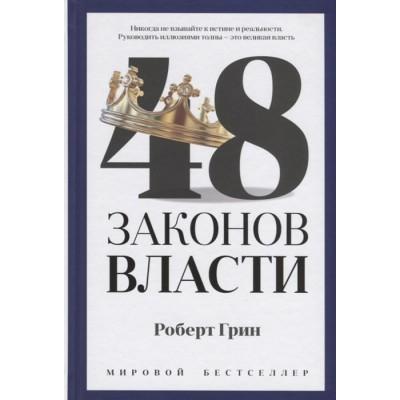 48 законов власти (корона)