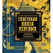 Тибетская книга мёртвых (квадрат)
