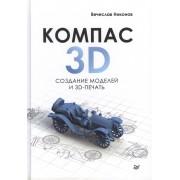 Компас-3D. Создание Моделей и 3D-печать