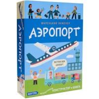 Настольная игра Маленький инженер. Аэропорт