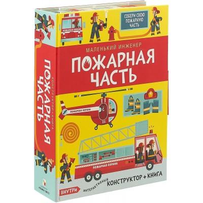 Игра: Маленький инженер. Пожарная часть