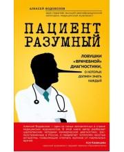 """Пациент Разумный. Ловушки """"врачебной"""" диагностики, о которых должен знать каждый"""