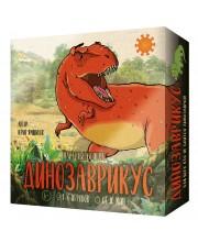 Игра: Динозаврикус
