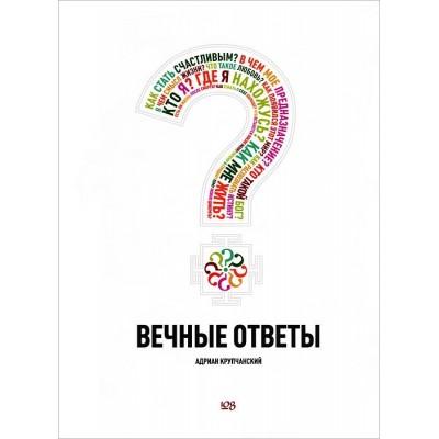Вечные ответы Адриан Купчанский