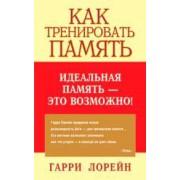 Как тренировать память (3-е издание)