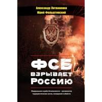 ФСБ взрывает Россию