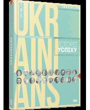 TheUKRAINIANS. Історії успіху
