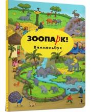 Зоопарк виммельбух