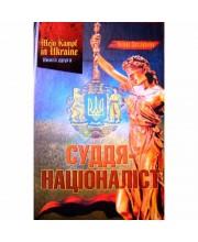 MEIN KAMPF IN UKRAINE. Книга 2. Суддя-націоналіст