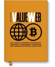 ValueWeb. Как финтех-компании используют блокчейн и мобильные технологии для создания интернета цен