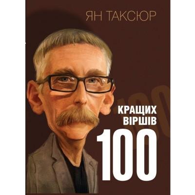 100 кращих віршів
