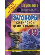 Заговоры сибирской целительницы. Вып. 49 (обл.). Степанова Н.И.