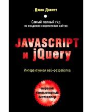 Javascript и jQuery. Интерактивная веб-разработка Джон Дакетт
