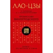 Лао-цзы. Книга об истине и силе. В переводе и с комментариями Б. Виногродского