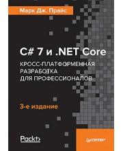 C# 7 и .NET Core. Кросс-платформенная разработка для профессионалов. 3-е издание