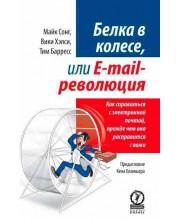 Белка в колесе, или E-mail революция. Как справиться с электронной почтой, прежде чем она расправится с вами