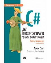 C# для профессионалов: тонкости программирования, 3-е издание