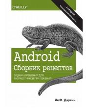 Android. Сборник рецептов. Задачи и решения для разработчиков приложений Ян Ф. Дарвин