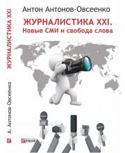 Журналистика XXI. Новые СМИ и свобода слова