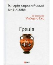 Історія європейської цивілізації. Греція
