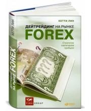 Дейтрейдинг на рынке Forex. Стратегии извлечения прибыли