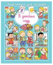 В детском саду. Энциклопедия для малышей