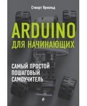 Arduino для начинающих. Самый простой пошаговый самоучитель