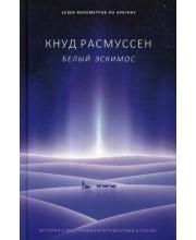 Белый эскимос. Расмуссен К.