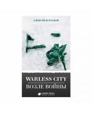 Warless city. Возле войны