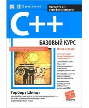 C++ базовый курс, 3-е издание