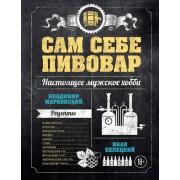 Сам себе пивовар. Первая пивная книга от российских блогеров Владимир Марковский, Иван Белецкий