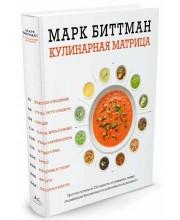Книга Кулинарная матрица Марк Биттман