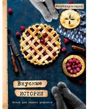 Вкусные истории. Книга для записи рецептов Олеся Куприн