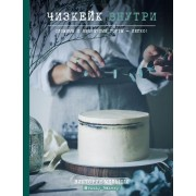 Книга Чизкейк внутри. Сложные и необычные торты - легко! Виктория Мельник