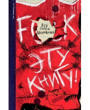 F**k эту книгу! Вся горечь вдохновения