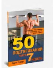 50 подтягиваний через 7 недель(2-е издание)