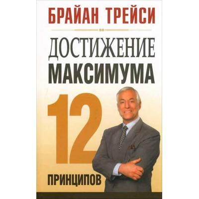 Достижение максимума. 12 принципов