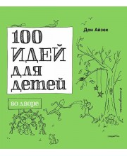 100 идей для детей во дворе