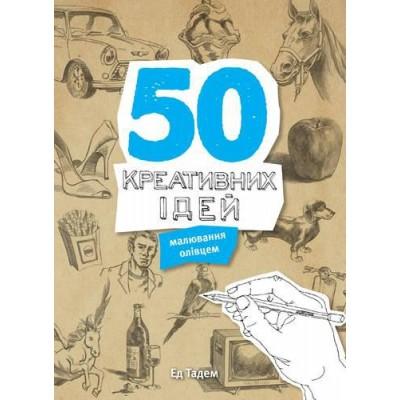 50 креативних ідей малювання олівцем