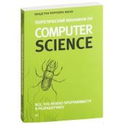 Теоретический минимум по Computer Science. Все, что нужно программисту и разработчику