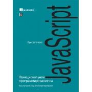 Книга Функциональное программирование на JavaScript. Как улучшить код JavaScript-программ