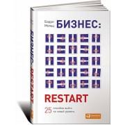 Бизнес Restart - 25 способов выйти на новый уровень