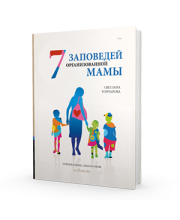 7 заповедей организованной мамы
