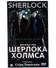 SHERLOCK. Нотатки про Шерлока Холмса