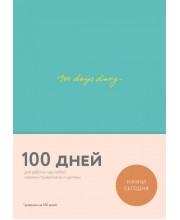 100 days diary. Ежедневник на 100 дней, для работы над собой (мятный)