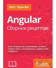 Angular. Сборник рецептов. 2-е издание