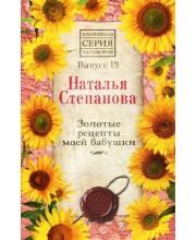 Золотые рецепты моей бабушки. Вып.19. Степанова Н.И.