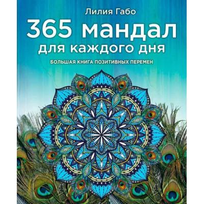365 мандал для каждого дня. Большая книга позитивных перемен (павлин)