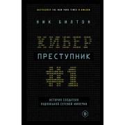 Киберпреступник №1. История создателя подпольной сетевой империи Ник Билтон