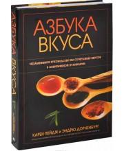 Азбука вкуса. Незаменимое руководство по сочетанию вкусов в современной кулинарии